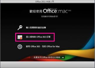 Office for Mac 家用版安裝頁面,您可在此登入現有的 Office 365 訂閱。
