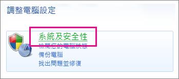 Windows 7 [控制台]。