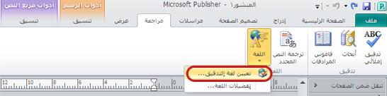 """الزر """"اللغة"""" على """"شريط"""" Publisher"""