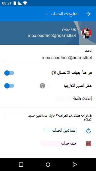 إعداد حظر الصور الخارجية في Outlook Mobile