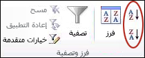 """أزرار الفرز في المجموعة """"فرز وتصفية"""" على علامة التبويب """"بيانات"""" في Excel"""