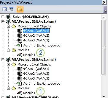 VBA Project Explorer