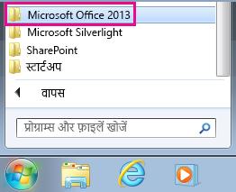 Windows 7 में सभी प्रोग्राम्स के अंतर्गत Office 2013 समूह