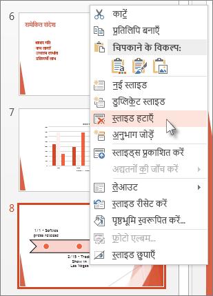 PowerPoint में किसी स्लाइड थंबनेल पर दायाँ-क्लिक करें और स्लाइड हटाएँ क्लिक करें.