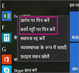 Windows 10 में Office अनुप्रयोगों को प्रारंभ पर या कार्यपट्टी पर पिन करें