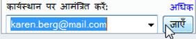 ई-मेल पते के माध्यम से कार्यस्थान पर आमंत्रित करना