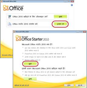 Office Starter