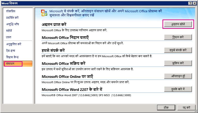 Word 2007 में Office अद्यतनों की जाँच हो रही है