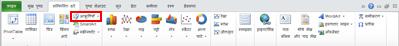 Excel 2010 में, हाइलाइट की गई आकृतियों के साथ सम्मिलित करें टैब.