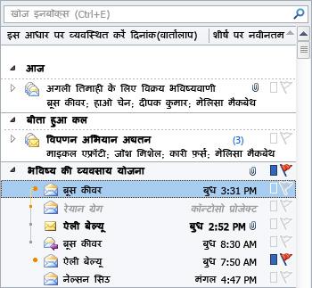 इनबॉक्स संदेश सूची में वार्तालाप