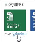 Outlook Web App में Office अनुलग्नकों का पूर्वावलोकन करें