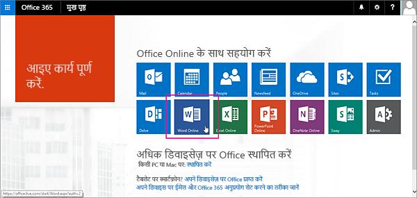 Office Online अनुप्रयोग का चयन करें