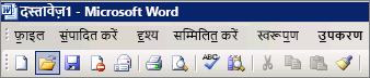 Word 2003 में मुख्य मेनू