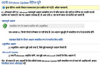 नियंत्रण कक्ष में Windows 8 Windows अद्यतन सेटिंग्स