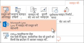 Lync का उपयोग करके ऑनलाइन प्रस्तुति देना