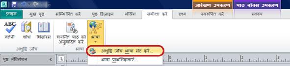 Publisher रिबन भाषा बटन