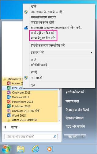 Windows 7 में प्रारंभ मेनू में या कार्यपट्टी में Office अनुप्रयोग को पिन करें