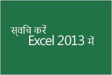 Excel 2013 पर स्विच करना