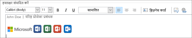 Outlook संपादन हस्ताक्षर
