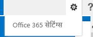 सेटिंग्स > Office 365 सेटिंग्स पर जाएँ