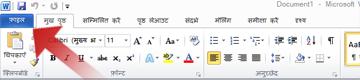 Word में फ़ाइल टैब के ओर इंगित करता तीर