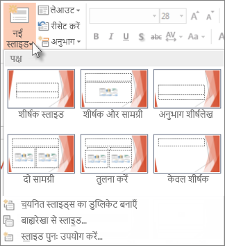 PowerPoint में नए स्लाइड लेआउट्स.