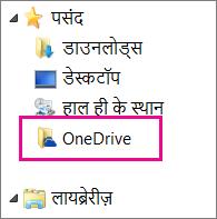 Windows Explorer में OneDrive फ़ोल्डर