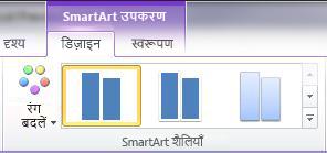 SmartArt उपकरणों के अंतर्गत डिज़ाइन टैब पर SmartArt शैलियाँ समूह