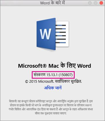 Word के बारे में दिखाता Mac के लिए Word 2016 पृष्ठ