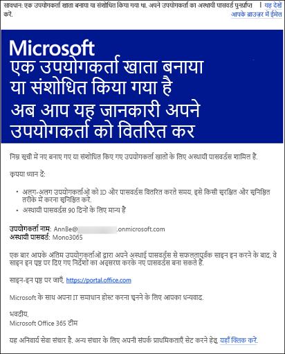 एक नमूना ईमेल जिसमें Office 365 खाता और लॉगऑन जानकारी है