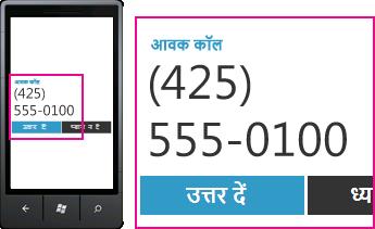 आवक कॉल के लिए फ़ोन नंबर दिखाने वाला और Lync मोबाइल क्लाइंट पर उत्तर दें बटन दिखाने वाला स्क्रीन शॉट