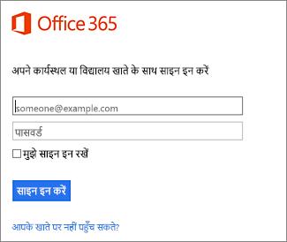 portal.office.com साइन इन पृष्ठ