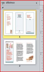 Publisher 2010 के नेविगेशन फलक में दो पृष्ठीय तीन फ़ोल्ड वाला ब्रोशर दिखाया गया हैं.