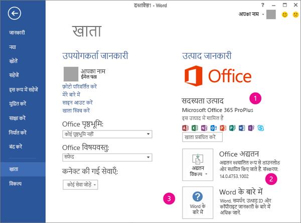 Office 365 सदस्यता में फ़ाइल > खाता