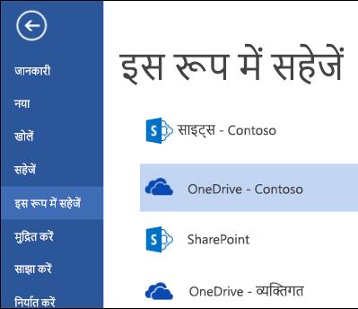 फ़ाइल खोलने या सहेजने के दौरान व्यवसाय के लिए OneDrive फ़ोल्डर