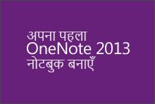 अपना पहला OneNote 2013 नोटबुक बनाएँ