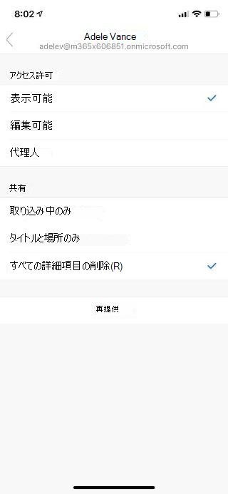 上部にユーザー名が表示されているモバイル画面と、下にアクセス許可オプションと共有オプションが表示されます。