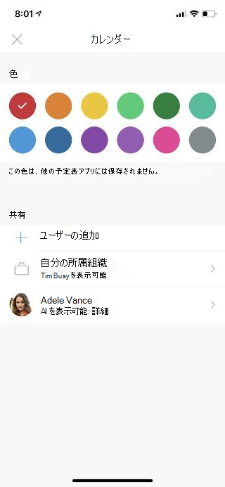 上部に [予定表] が表示されているモバイル画面が表示されます。 [共有] セクションの下には、いくつかのオプションと、追加されたユーザーの名前があります。