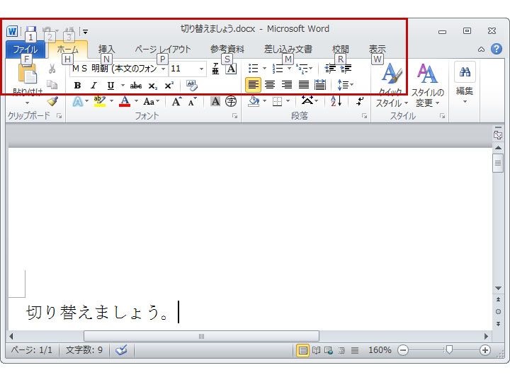 Home tab in Word 2010 with KeyTips displayed