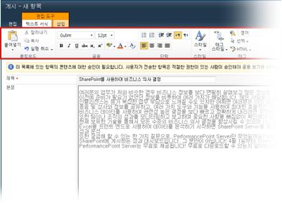 블로그 작성을 위한 서식 있는 텍스트 편집기