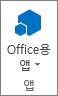 Office용 앱 단추