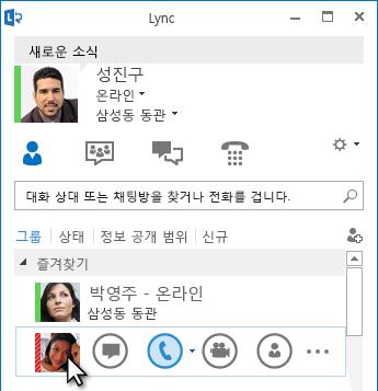 빠른 Lync 메뉴