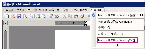 Word 2003의 도움말 > Microsoft Office Word 정보