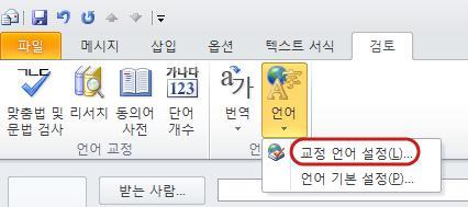 Outlook 메시지 리본 메뉴 검토 탭의 언어 옵션