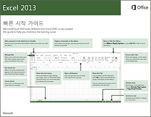 Excel 2013 빠른 시작 가이드