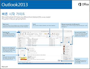 Outlook 2013 빠른 시작 가이드