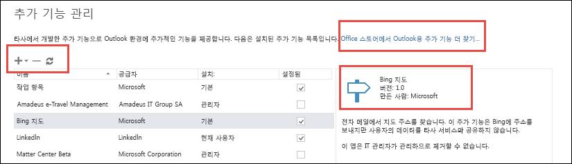 Outlook의 추가 기능 관리