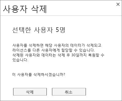 여러 사용자가 선택될 때 표시되는 사용자 삭제 메뉴 스크린샷
