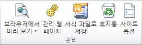 SharePoint Designer 2010 그림