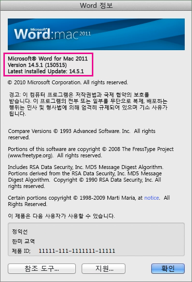 Word 정보 페이지를 보여 주는 Word for Mac 2011